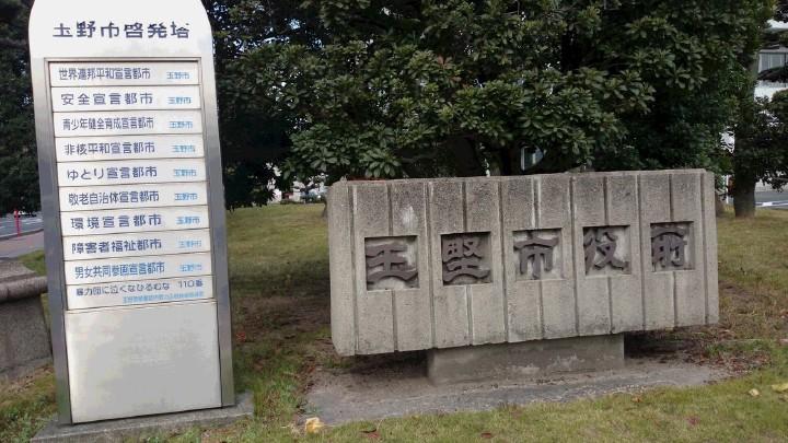玉野市役所と彫られた石の銘板
