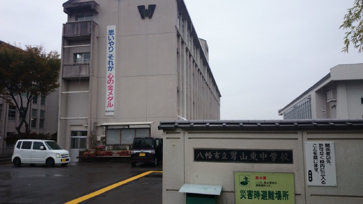男山東中学校の校舎を校門から撮影