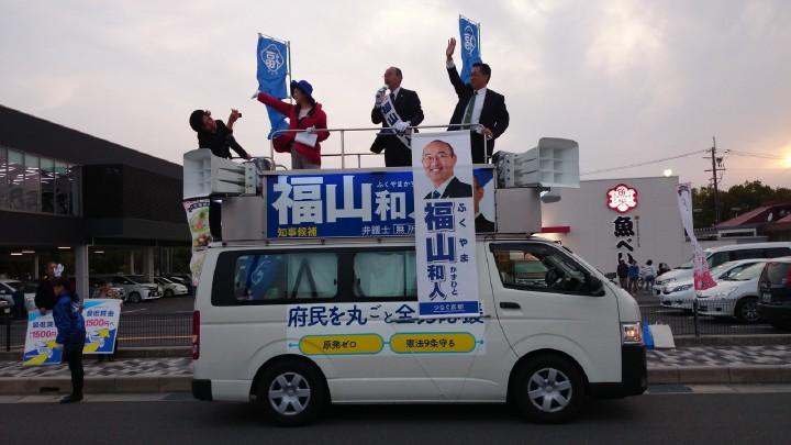 福山候補が演説カーの上から演説