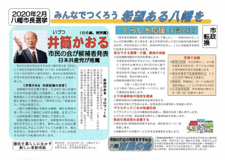 井筒かおるの八幡市長選挙チラシの表面